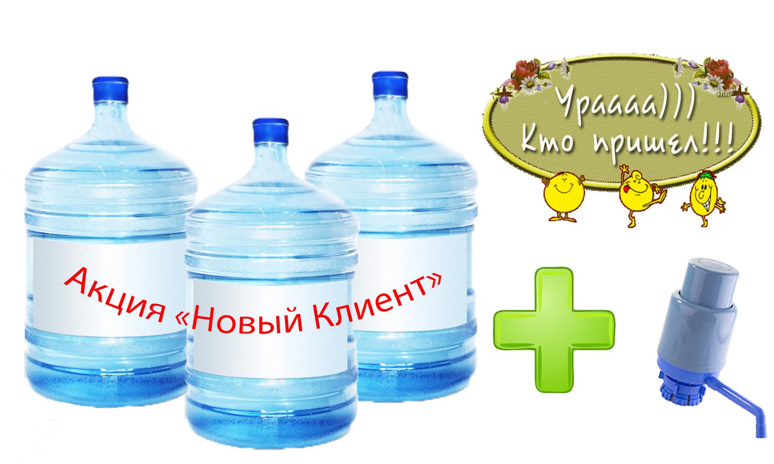 Евпатория доставка воды 20 помпа в подарок 81